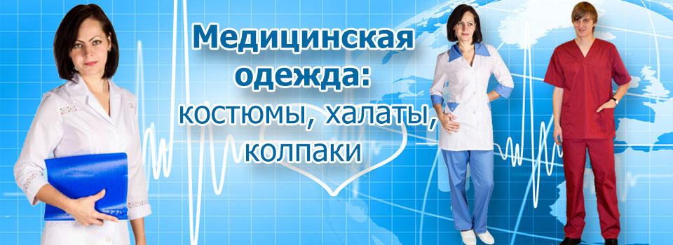 7817b1f07c191 Аквамарин-медицинская одежда от производителя: халаты, костюмы